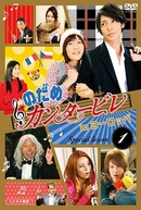Nodame Cantabile in Europe (Nodame Kantabire in Yoroppa)