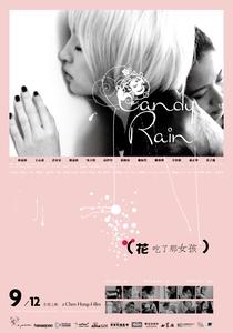 Candy Rain - Poster / Capa / Cartaz - Oficial 2