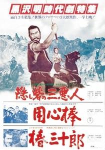 Yojimbo, o Guarda-Costas - Poster / Capa / Cartaz - Oficial 8
