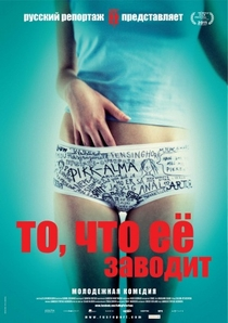 Me Excita, Droga! - Poster / Capa / Cartaz - Oficial 3