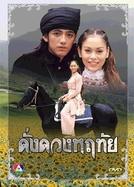 As One's Heart (Dung Duang Haruetai (1996))