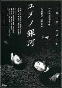 Labirinto de Sonhos - Poster / Capa / Cartaz - Oficial 1