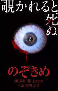 Nozokime - Poster / Capa / Cartaz - Oficial 1