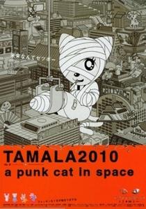 Tamala 2010: Um Gato Punk no Espaço - Poster / Capa / Cartaz - Oficial 1