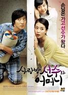 Swindler in My Mom's House (Sarangbang seonsoowa eomeoni)
