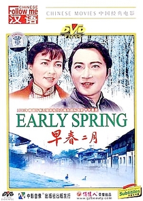Early Spring in February - Poster / Capa / Cartaz - Oficial 2