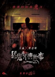 Hong Kong Ghost Stories - Poster / Capa / Cartaz - Oficial 1