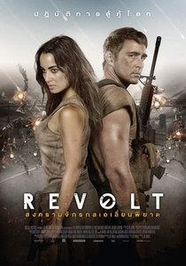 Revolta - Poster / Capa / Cartaz - Oficial 4