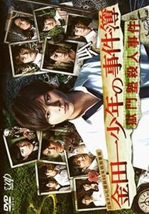 Kindaichi Shounen no Jikenbo - Gokumonjuku Satsujin Jiken SP - Poster / Capa / Cartaz - Oficial 2