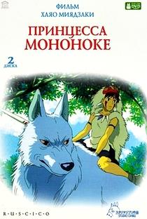 Princesa Mononoke - Poster / Capa / Cartaz - Oficial 38