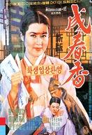 Seong Chun-hyang (Seong Chun-hyang)