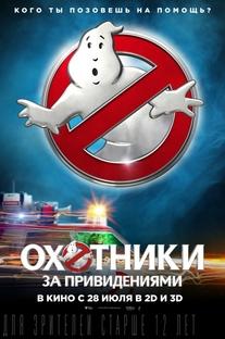 Caça-Fantasmas - Poster / Capa / Cartaz - Oficial 13