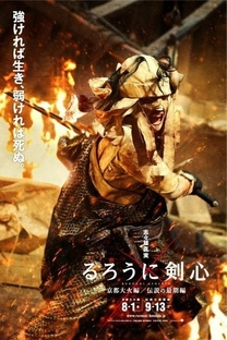 Samurai X: Inferno de Kyoto - Poster / Capa / Cartaz - Oficial 15