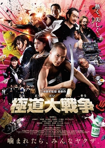 Yakuza Apocalypse: The Great War Of The Underworld - Poster / Capa / Cartaz - Oficial 4