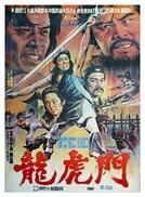 A Lâmina Fatal (Shao Lin Men)