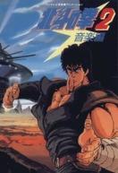 Hokuto no Ken 2 (Hokuto no Ken 2)