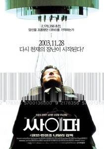 Cypher - Poster / Capa / Cartaz - Oficial 5
