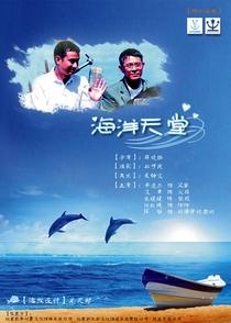 Paraíso no Oceano - Poster / Capa / Cartaz - Oficial 9