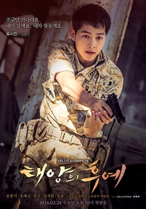 Descendants of the Sun - Poster / Capa / Cartaz - Oficial 5