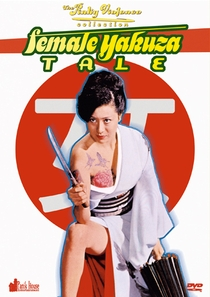 Female Yakuza Tale: Inquisition and Torture - Poster / Capa / Cartaz - Oficial 1