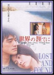 Lost and Found  - Poster / Capa / Cartaz - Oficial 1