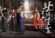 The King's Face - Poster / Capa / Cartaz - Oficial 1