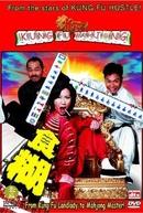 Kung Fu Mahjong (Jeuk sing)