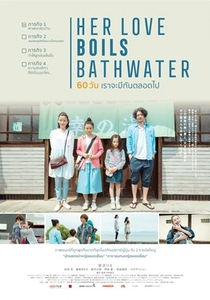 Her Love Boils Bathwater - Poster / Capa / Cartaz - Oficial 1