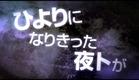 「ノラガミ」 PV