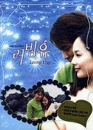 Loving You (Leobing Yu)