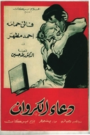 A Prece do Rouxinol (Doa Al Karawan)