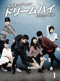 Dream High (1ª Temporada) - Poster / Capa / Cartaz - Oficial 8