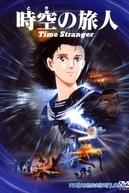 Toki no Tabibito: Time Stranger (時空の旅人)