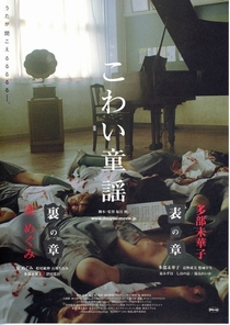 The Scary Folklore: Omote no Sho - Poster / Capa / Cartaz - Oficial 2