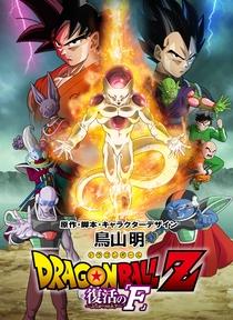 Dragon Ball Z: O Renascimento de Freeza - Poster / Capa / Cartaz - Oficial 1