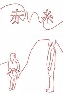 Akai Ito (赤い糸)