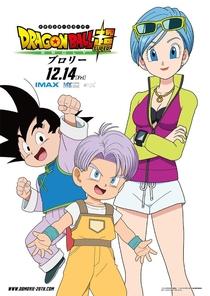 Dragon Ball Super: Broly - Poster / Capa / Cartaz - Oficial 11