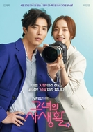 Her Private Life (Geunyeoui Sasaenghwal Hangul; 그녀의 사생활; Her Personal Life;)