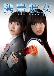 Keitai Kanojo - Poster / Capa / Cartaz - Oficial 1