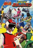 Flashman - O Filme (Flashman - The Movie)