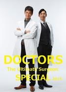 DOCTORS Saikyou no Meii Special 2015 (DOCTORS 最強の名医 Special 2015)