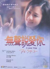 I Love You - Poster / Capa / Cartaz - Oficial 1