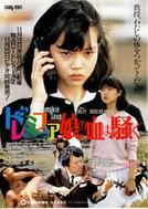 The Excitement of the Do-Re-Mi-Fa Girl (Do-Re-Mi-Fa-Musume no chi wa Sawagu)