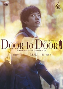 Door to door SP - Poster / Capa / Cartaz - Oficial 1