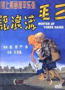 San Mao Liu Lang Ji (San Mao Liu Lang Ji)
