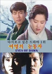 Eyes Of Dawn - Poster / Capa / Cartaz - Oficial 1