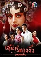 Charm of Miss Chinese Opera (Sanae Nang Ngiew)