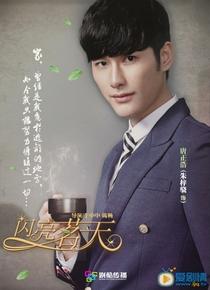 Tea Love - Poster / Capa / Cartaz - Oficial 4