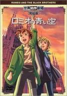 Romeo no Aoi Sora (Romeo no Aoi Sora)