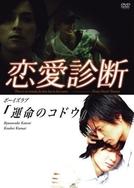 Unmei no Kodou (運命のコドウ)